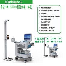 乐佳健康检测一体机HW-V6000C多参数健康检测一体机