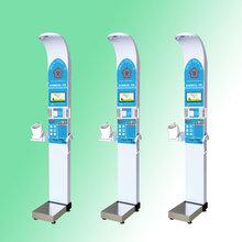 便携式健康体检一体机HW-900A乐佳健康一体机