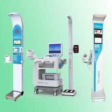 健康管理多参数一体机乐佳HW-V6000健康体检一体机