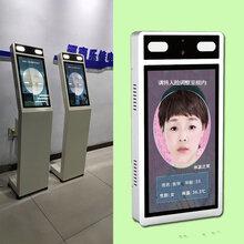 樂佳HW-TF101立式測溫人臉識別一體機圖片