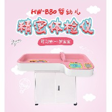 小儿体检测量床HW-B80婴幼儿精密体检仪