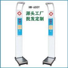 体检电子秤测量人体身高体重测量仪图片