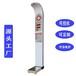 身高體重秤電子體重身高測量儀