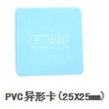 rfid标签异形卡白卡无源电子标签图片