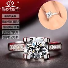 瑞歆宝珠宝18K金D色美国莫桑石时尚经典牛头款女婚戒PT莫桑钻石牛头款女戒指