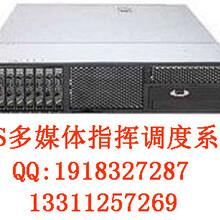 HDS-1000多媒體指揮調度系統圖片