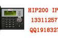 HIP-200IP话机