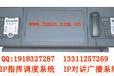HDS-DDT500多媒体触摸屏调度台