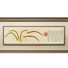 弘鼎艺术装饰画《瑞谷图》国画