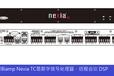 百安普NexiaTC遠程電話會議DSP,8進2出