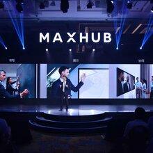无线传屏,远程视频会议,MAXHUB会议平板一样为你解决