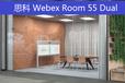 了解思科WebexRoom55Dual的特性和優勢