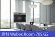 思科WebexRoom70DG2大型會議室應用場景