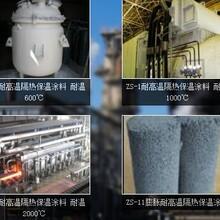 深圳創豐ZS-1隔熱保溫涂料提高窯爐熱效應、提升節能率圖片