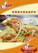 河南洛阳小披萨饼,中式披萨,专注披萨技术培训