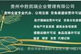 贵州代办道路运输许可证贵州建筑劳务许可证许可证