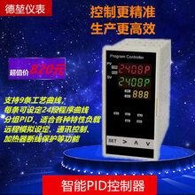 DK2408P双输入9组工艺曲线24段曲线PID智能温控仪PID控制器