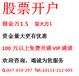 济宁市中区股票投资开户佣金最低可以做到多少,万一开户