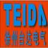 徐州台达电气科技12博12bet开户(张12博手机版首页)
