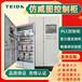 直销可编辑仿威图配电柜智能PLC控制系统