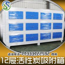 工厂直供活性炭吸附箱颗粒活性炭抽屉式活性炭吸附图片