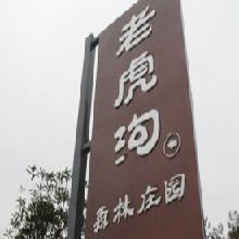 深圳农家乐老虎沟一日游