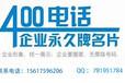 企业400电话在线办理,预存话费即可开号使用