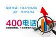 郑州400电话在线办理,话费存两年送一年,3年更优惠