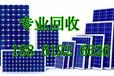 大阳能光伏组件回收/太阳能发电政策
