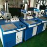 成都金屬鈑金行業激光刻字機銷售,專業手持式光纖激光打標機廠家直銷