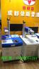 成都郫县不锈钢制品激光打码机,成都20瓦光纤激光打标机厂家直销