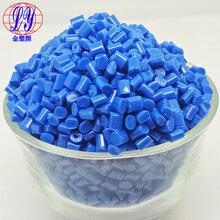 兰色母蓝色母粒生产厂家