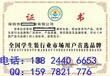 申请中国315诚信企业
