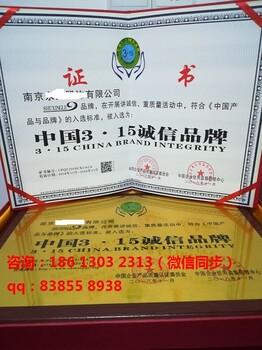 常德佛山申请中国行业畅销品牌的步骤