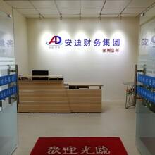 深圳安迪财务公司注册商标代办记账报税