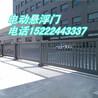 天津津南区伸缩门厂家,天津安装电动伸缩门