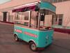 移动餐车电动小吃车电动美食车四轮多功能小吃车价格
