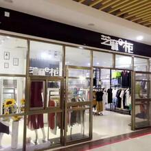 江西芝麻E柜服装加盟详情及地址