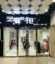 南昌市李姐利用芝麻E柜服装加盟优势一月超同行10年经验