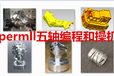 郑州hypermill五轴培训班