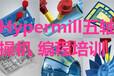 鄭州Hypemill五軸編程及機床操作五軸定向加工小結