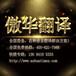 南昌翻译服务,百国语言翻译,国际派遣译员翻译