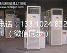 重庆九龙坡废电视回收九龙坡废空调回收九龙坡废冰箱回收废洗衣机回收图片