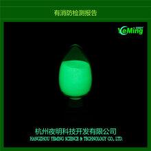 夜光粉生产厂家订制各种颗粒亮度的长效发光粉图片