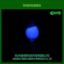 工艺品专用长效高亮度荧光粉蓄光粉图片