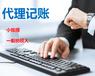 杭州代理记账税务报到咨询电话