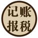 杭州代理記賬咨詢服務電話