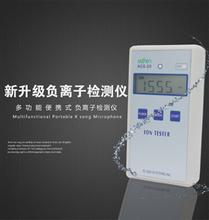 固体负离子检测仪AES-20,负离子检测仪制造商,固体负离子检测仪图片