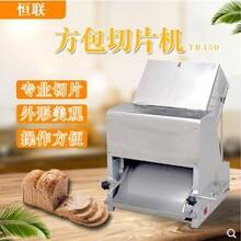 成都恒聯吐司面包切片機價格圖片