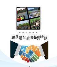 湛江企业拓展培训、真人CS野战、亲子活动